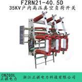 FZN21-40.5风能光伏发电专用真空负荷开关