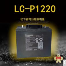 LC-P1220(12V20AH)