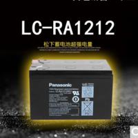 松下蓄电池12V电瓶LC-RA1212(12V12AH)蓄电池,电梯、门禁、UPS、广场舞音响用