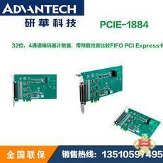 PCIE-1884