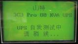 山特UPS电源 3C3PRO-40KS山特大功率机房UPS电源 大功率,山特,UPS