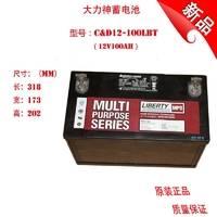 大力神蓄电池12V100AH 西恩迪 大力神蓄电池MPS12-100 铅酸蓄电池