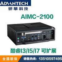 研华智能微型工控机 AIMC-2100-00A1E 支持 i7/i5/i3 含250W电源