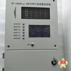SP-1003PLUS-4