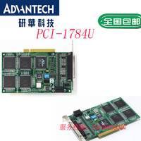 研华全新正品PCI-1784U 4轴正交编码器和计数器卡 全国联保
