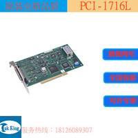 PCI-1716L250 KS/s, 16位, 16路高分辨率多功能数据采集卡