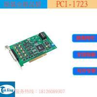 PCI-1723 16位,8路非隔离模拟量输出卡