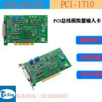 研华PCI-1710U 1710 12位高增益PCI总线数据采集卡pci-1710u D1