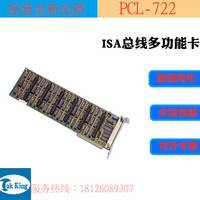 PCL-722 144通道数字输入/输出ISA卡