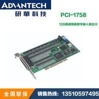 研华原装正品PCI-1758UDI/1758UDIO 128通道隔离数字输入输出卡