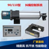 90-110执行自动光电纠偏系统同步推动电机张力控制磁粉制动离合器