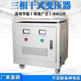 SG/SBK-50KVA60KVA100三相干式隔离变压器电压1140v660V380V220V200V208V厂家直销