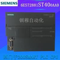 全新原装西门子200SMART PLC 6ES72881ST400AA0大量现货!