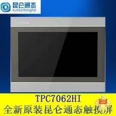 TPC7062HI
