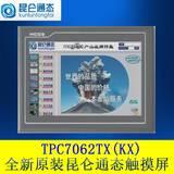 全新原装MCGS昆仑通态人机界面7寸触摸屏TPC7062TX(KX)大量现货!