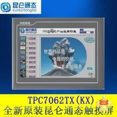 TPC7062TX(KX)