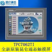 全新原装MCGS昆仑通态人机界面7寸触摸屏TPC7062TI大量现货!