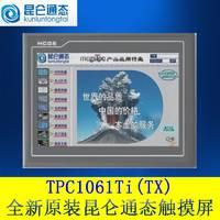 全新原装MCGS昆仑通态人机界面10寸触摸屏TPC1061TI(TX)大量现货!