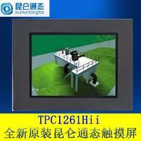 全新原装MCGS昆仑通态人机界面12寸触摸屏TPC1261Hii大量现货!