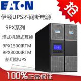 伊顿UPS电源 9PX3000IRTM 3KVA/3KW 船用ups电源 ups不间断电源 海事ups电源