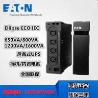 伊顿ups电源 电脑ups电源 后备式ups 单电脑延时30分钟EL650USBIEC 650VA/400W