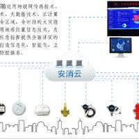 吉林智慧消防厂家_力安智慧消防云平台知名企业