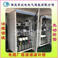 北电科技LC-II智能无源滤波柜价格咨询