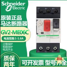 GV2-ME06VC