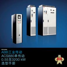 ACS880-01-293A-3