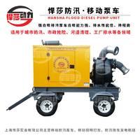 400立方防汛抢险柴油机水泵,拖车式排水泵车