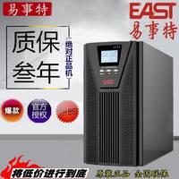 EAST易事特 UPS电源 EA906H 6KVA 5400W 高频在线式 长机