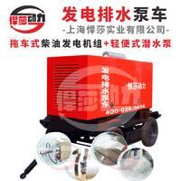 发电排水泵车,移动式防汛抢险排涝泵车可定制