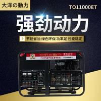10KW汽油发电机手推大泽发电机