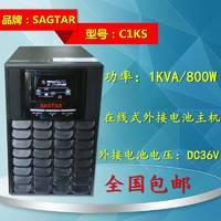 SAGTAR美国山特 UPS电源 C1KS 不间断电源 1KVA/800W
