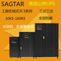 SAGTAR 美国山特UPS电源3C3-20KS 20KVA  16KW 直流384V 在线工频机UPS电源
