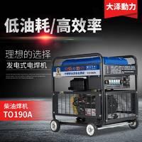 柴油发电电焊机190A/800A