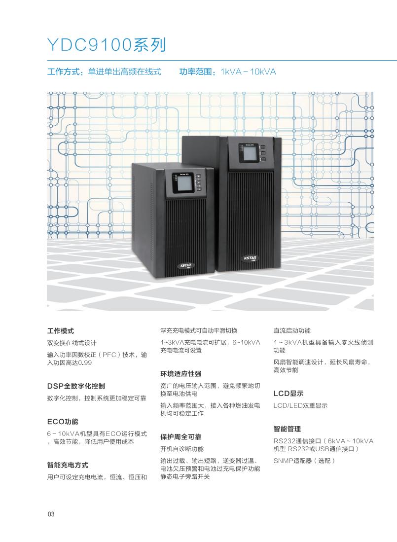 科士达ups电源 6KVA/5400W 外置电池ups'电源 长延时ups电源 机房ups电源 现货包邮原装正品