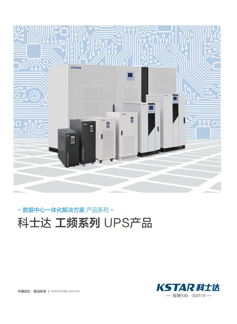 深圳科士达ups电源 内置隔离变压器ups电源 外置蓄电池ups 3KVA/2400W ups电源  深圳科士达ups