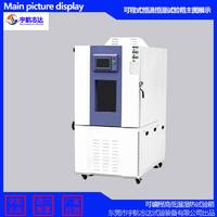 厂家促销高低温试验箱恒温恒湿试验箱高温高湿试验箱温湿度交变试验箱冷热冲击试验箱