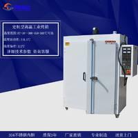 宇航志达品牌高温工业烤箱 YH-70B电热高温干燥箱高温老化箱