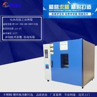 宇航志达品牌高温干燥箱 多功能工业恒温干燥箱 定制大小型高温工业干燥箱
