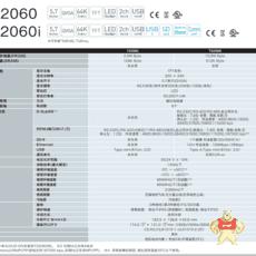 TS2060