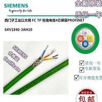 西门子6XV1840-3AH10工业以太网FCTP拖曳电缆高柔性总线电缆2x2