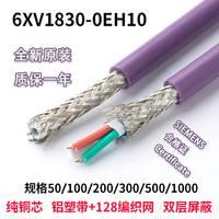 西门子DP总线电缆Profibus通讯线RS485通信线6XV1830-0EH10/OEH1O
