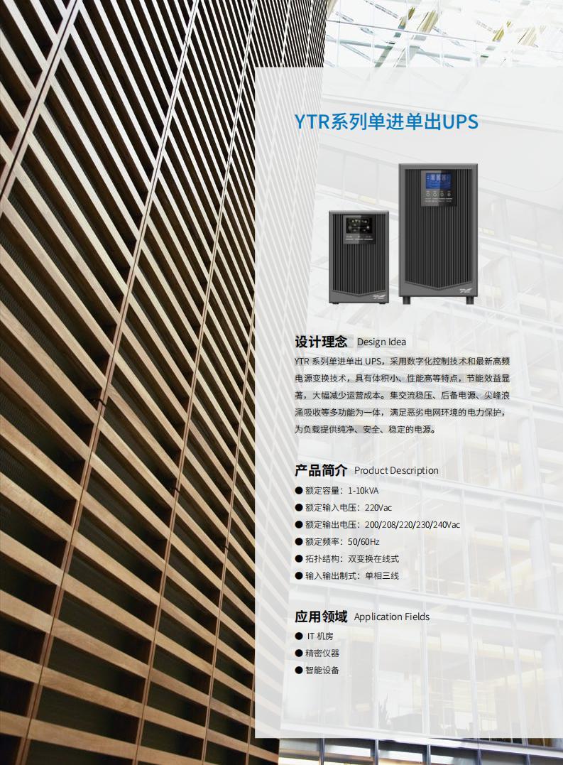 科华ups电源 长延时ups电源外置电池科华ups电源 YTR1106L 6KVA/5400W 机房ups电源 现货包邮