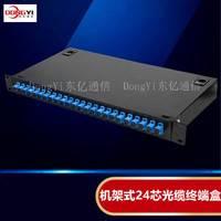 4芯8芯12芯24芯光缆终端盒
