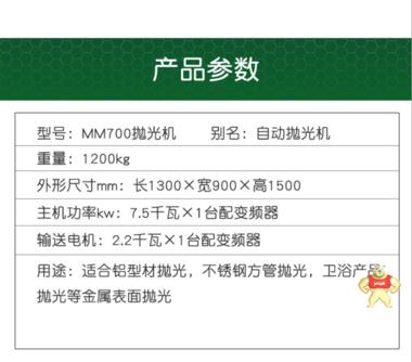 奇普MM700自动抛光机价格 自动抛光机价格,抛光机工作原理,抛光机使用注意事事项,抛光机功能