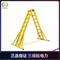 三棵松 绝缘梯电力人字梯伸缩梯鱼竿梯加厚玻璃钢梯子 绝缘梯电工 厂家直供