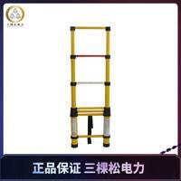 三棵松电力 耐用电工绝缘梯 绝缘关节梯 绝缘人字梯 绝缘鱼竿伸缩梯厂家