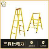 绝缘梯 玻璃钢绝缘梯 绝缘伸缩梯 绝缘关节梯 折叠人字梯,电工梯
